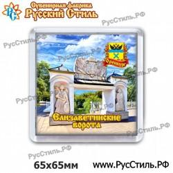 """!Магнит """"Козельск Полистоун фигурный_41"""""""