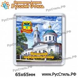 """!Магнит """"Краснодар Полистоун фигурный_41"""""""