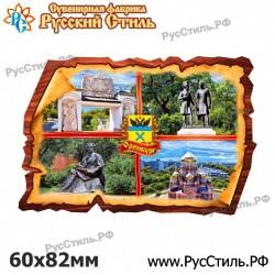 """!Магнит """"Курчатов Полистоун фигурный_40"""""""