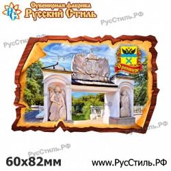 """!Магнит """"Курчатов Полистоун фигурный_41"""""""