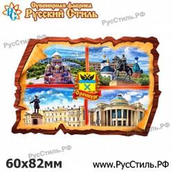 """!Магнит """"Курчатов Полистоун фигурный_42"""""""