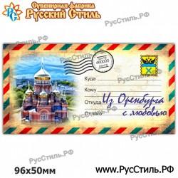 "!Магнит ""Оренбург Полистоун фигурный_40"""