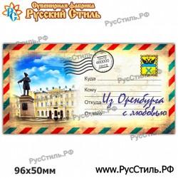 "!Магнит ""Оренбург Полистоун фигурный_41"""