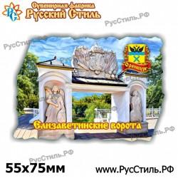 """Магнит """"Лиски Полистоун фигурный_15"""""""