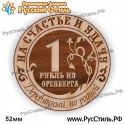 """Магнит """"Лиски АвтоНомер_01"""""""