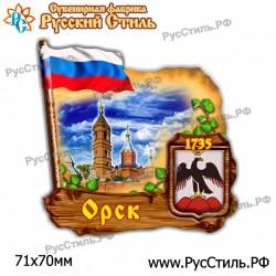 """!Магнит """"Западная Двина Полистоун фигурный_41"""""""