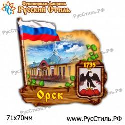 """!Магнит """"Оленино Полистоун фигурный_24"""""""