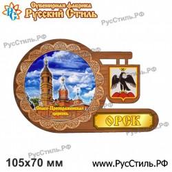 """!Магнит """"Оленино Полистоун фигурный_25"""""""