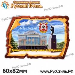 "Магнит ""Борисоглебск 2-х ур._07"""