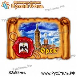 """Магнит """"Западная Двина галька_01"""""""
