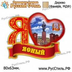 """Магнит """"Оленино Полистоун фигурный_15"""""""