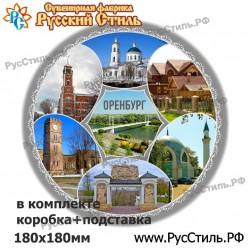 """Магнит """"Новомосковск 2-х ур._12"""""""