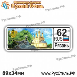 """!Магнит """"Малоярославец Полистоун фигурный_23"""""""