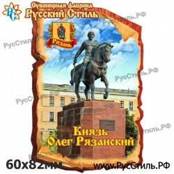 "Магнит ""Малоярославец 2-х ур._02"""