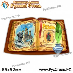 "Тарелка 100 ""Рыльск_01"""