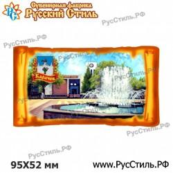 "Магнит ""Железногорск 2-х ур._02"""