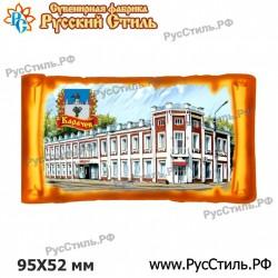 """Магнит """"Брянск Тарелка деревянная средняя_01"""""""