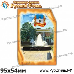 """Магнит """"Брянск Тарелка деревянная средняя_02"""""""
