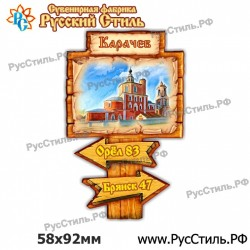 """Магнит """"Брянск Тарелка деревянная средняя_04"""""""
