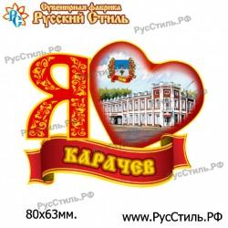 "Магнит ""Железногорск 2-х ур._14"""