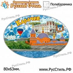 "Магнит ""Железногорск 2-х ур._15"""