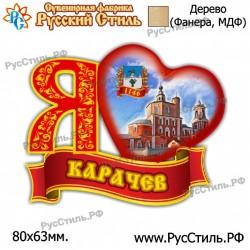 "Магнит ""Железногорск 3-х ур. Тройка_03"""