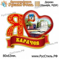 "Магнит ""Железногорск АвтоНомер_01"""