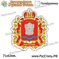 """Тарелка 100 """"Н.Челны_03"""""""