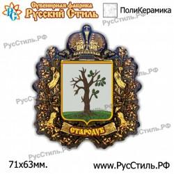 """Тарелка деревянная Большая """"Дзержинск_01"""""""