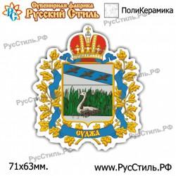 "Тарелка 125 ""!Белгород _01"""