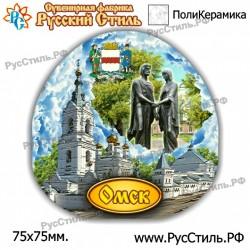 """Магнит """"Екатеринбург Полистоун фигурный_10"""" Дом Ротонда"""