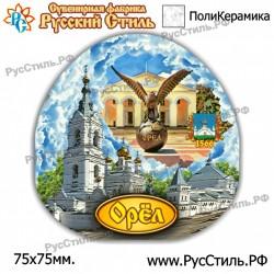 """Тарелка 100 """"!Калуга _02"""""""