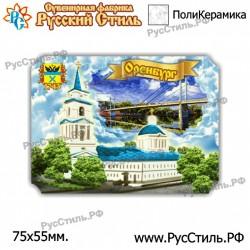 """Тарелка 100 """"!Калуга _04"""""""