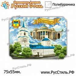 """Тарелка 100 """"!Калуга _05"""""""