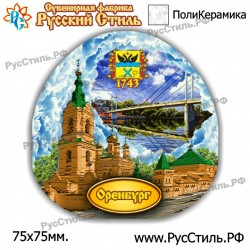"Тарелка 100 ""!Краснодар _03"""