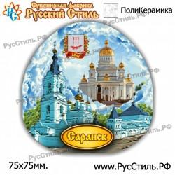"""Тарелка 100 """"!Пенза _01"""""""