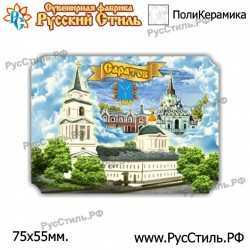 """Тарелка 100 """"!Пенза _03"""""""