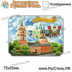 """Тарелка 100 """"!Пенза _05"""""""