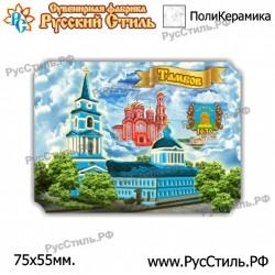 "Тарелка 100 ""!Смоленск _02"""