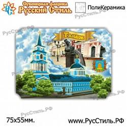 "Тарелка 100 ""!Смоленск _04"""