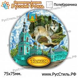 "Тарелка 100 ""!Смоленск _05"""