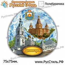 """Тарелка 100 """"Волоколамск _01"""""""