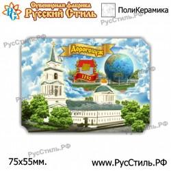 """Тарелка 100 """"Волоколамск _02"""""""