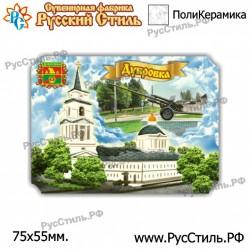 """Тарелка 100 """"Волоколамск _03"""""""