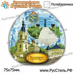 "Тарелка 125 ""!Белгород _03"""