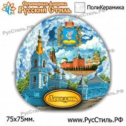 "Тарелка 125 ""!Брянск _01"""