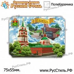 "Тарелка 125 ""!Брянск _05"""