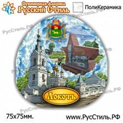 """Тарелка 125 """"!Владимир _01"""""""