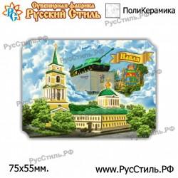 """Тарелка 125 """"!Калуга _02"""""""