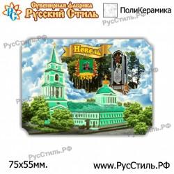 """Тарелка 125 """"!Калуга _04"""""""
